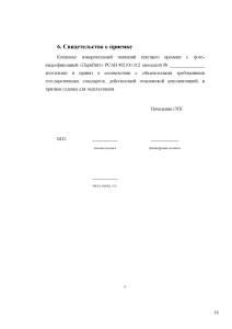документация_Страница_16