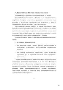 документация_Страница_18