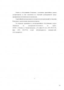 документация_Страница_19