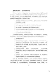 документация_Страница_20
