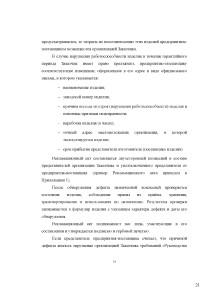 документация_Страница_21