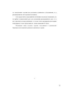 документация_Страница_22