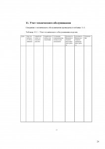 документация_Страница_24