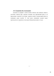 документация_Страница_28