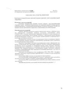 документация_Страница_32
