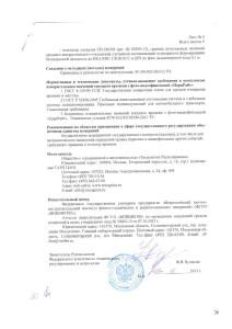 документация_Страница_36