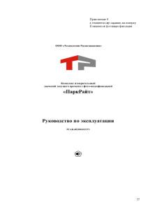 документация_Страница_37