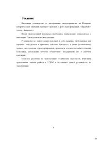 документация_Страница_39
