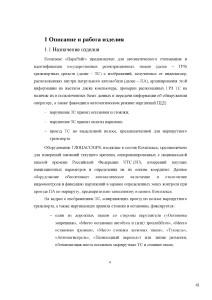 документация_Страница_41
