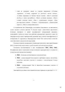 документация_Страница_42