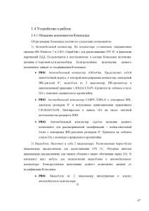 документация_Страница_47