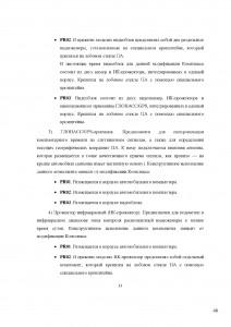 документация_Страница_48