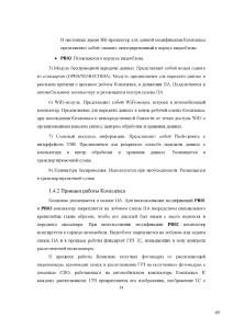 документация_Страница_49