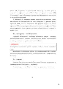 документация_Страница_50