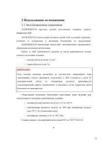 документация_Страница_51