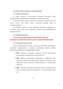 документация_Страница_52