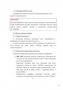 документация_Страница_53