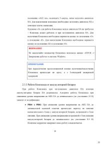 документация_Страница_55