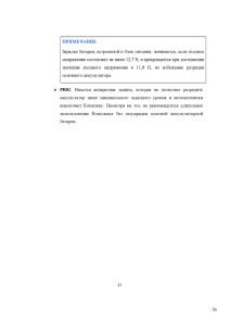 документация_Страница_56