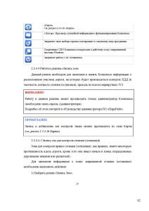 документация_Страница_62