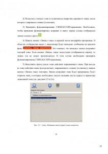 документация_Страница_63
