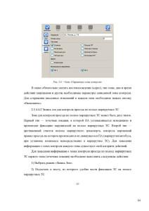 документация_Страница_64