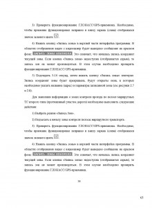 документация_Страница_65