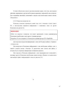 документация_Страница_67