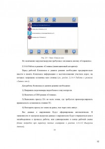 документация_Страница_68