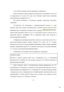 документация_Страница_69
