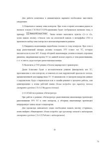 документация_Страница_70