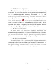 документация_Страница_71