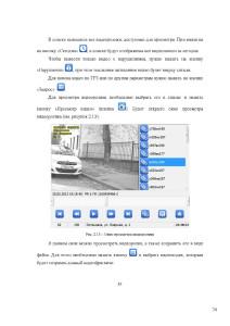 документация_Страница_74