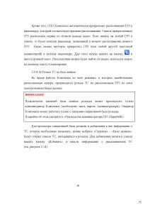 документация_Страница_75