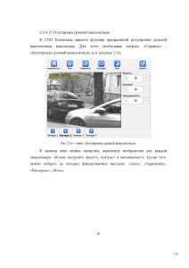 документация_Страница_77