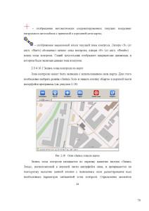 документация_Страница_79