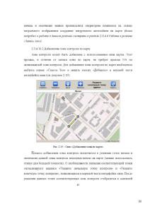 документация_Страница_80