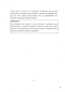 документация_Страница_81