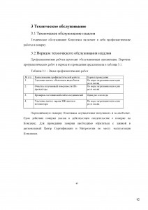 документация_Страница_82