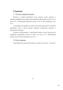 документация_Страница_84