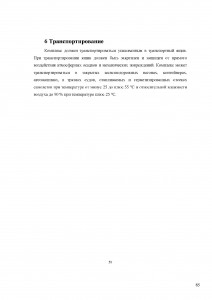 документация_Страница_85