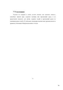 документация_Страница_86