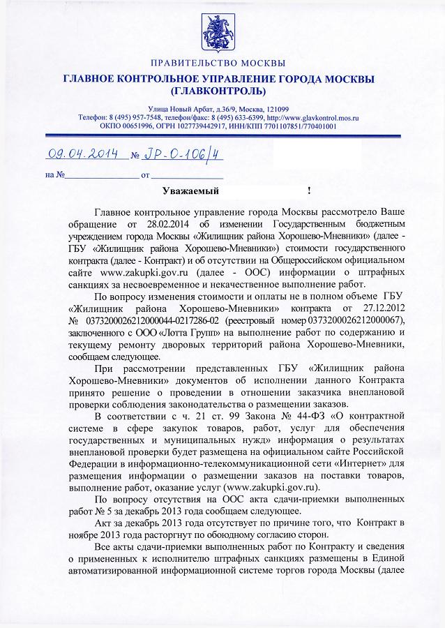 ГР-О-106-4 ответ Бестужеву К.П.-0