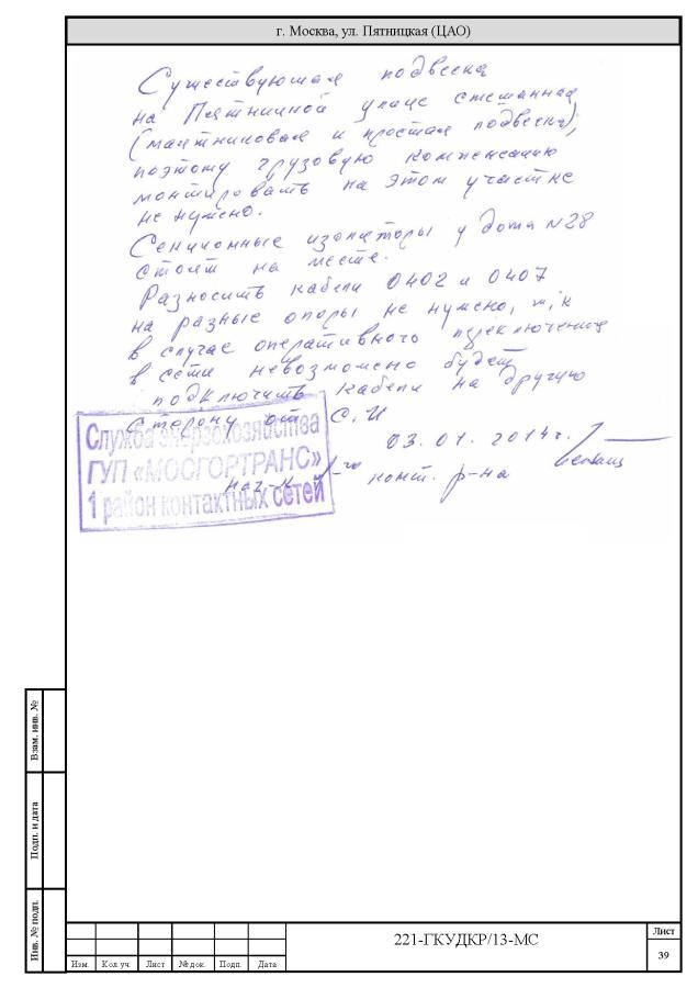 Том 1. Пояснительная записка._Страница_71