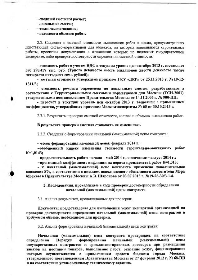 Заключение Пятницкая (1)-2