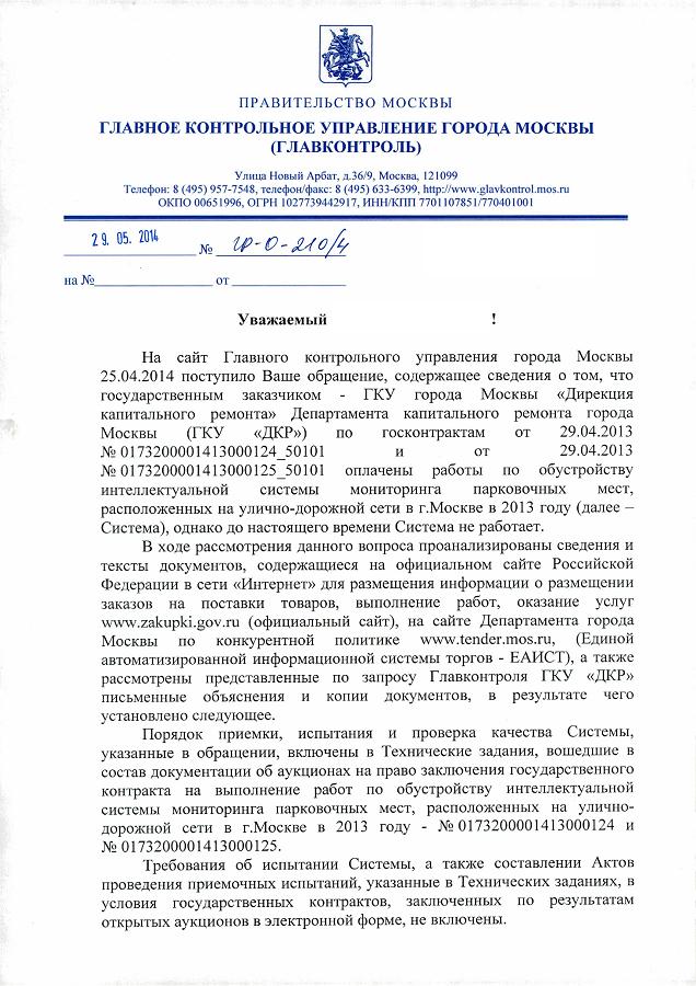 29.05.2014_ГР-О-210_4_Кабанова_О.В._Обращение_граждан (1)-0