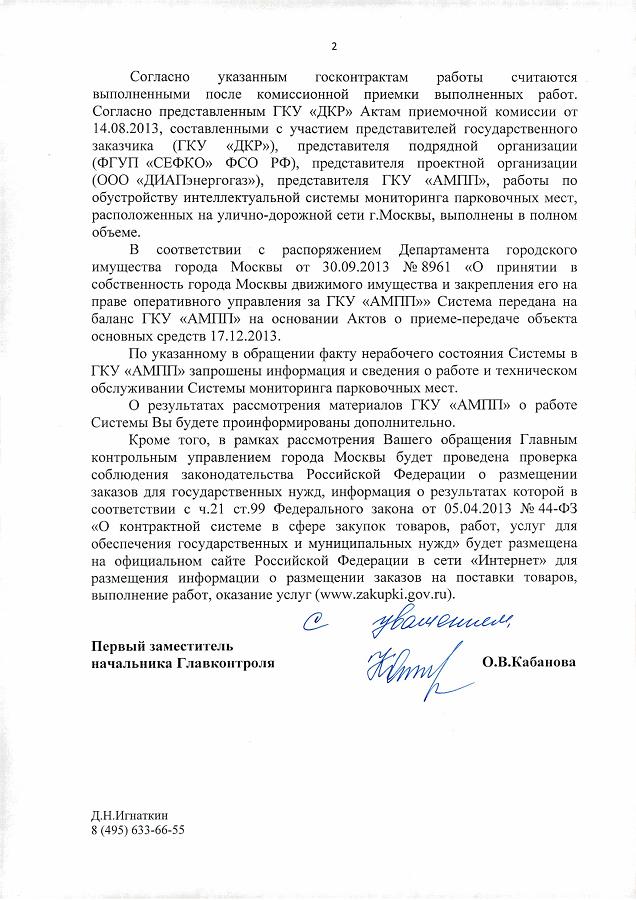 29.05.2014_ГР-О-210_4_Кабанова_О.В._Обращение_граждан (1)-1