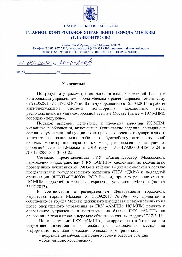 16.06.2014_ГР-О-210_4_Кабанова_О.В._Обращение_граждан-0