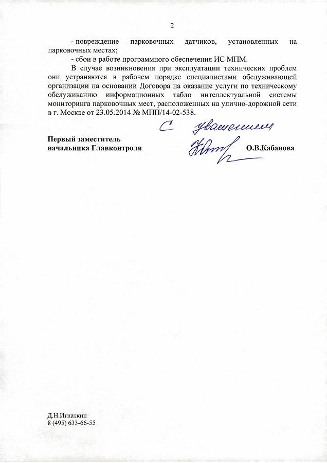 16.06.2014_ГР-О-210_4_Кабанова_О.В._Обращение_граждан-1