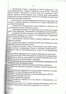 Рек-я Балаклавского пр-та - Рублевского ш. Продолжение_Страница_20